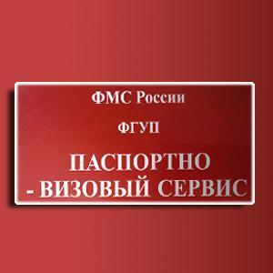 Паспортно-визовые службы Усть-Цильмы