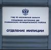 Отделения полиции в Усть-Цильме
