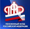 Пенсионные фонды в Усть-Цильме